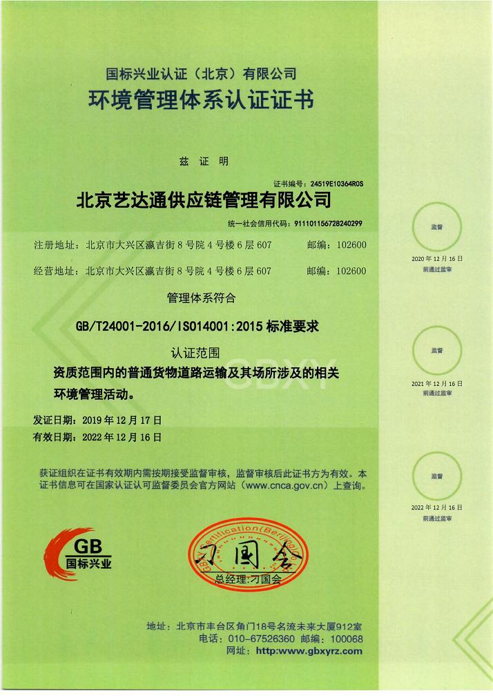 ISO901质量管理体系认证